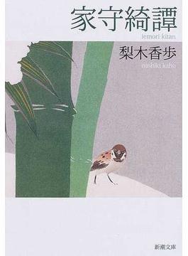 家守綺譚(新潮文庫)