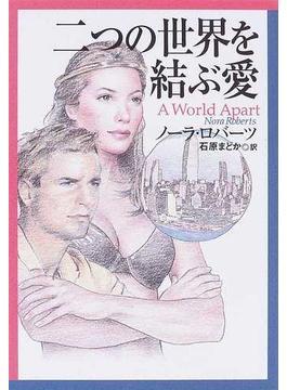 二つの世界を結ぶ愛(扶桑社ロマンス)