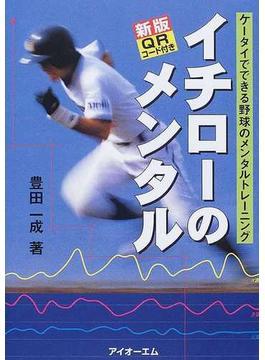 イチローのメンタル ケータイでできる野球のメンタルトレーニング 新版