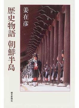 歴史物語朝鮮半島(朝日選書)