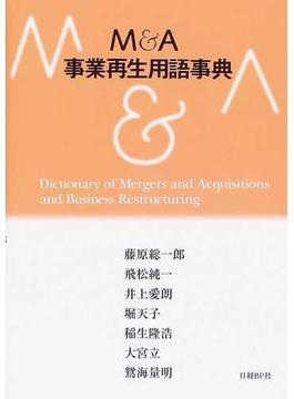 M&A・事業再生用語事典