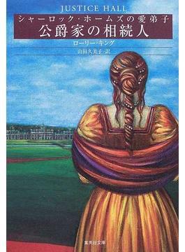公爵家の相続人(集英社文庫)