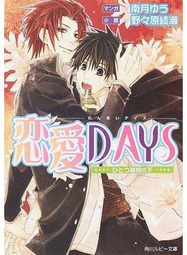 恋愛DAYS ひとつ屋根の下(角川ルビー文庫)