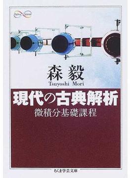 現代の古典解析 微積分基礎課程(ちくま学芸文庫)