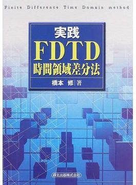 実践FDTD時間領域差分法 Finite Difference Time Domain method