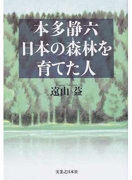 本多静六日本の森林を育てた人
