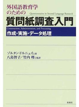外国語教育学のための質問紙調査入門 作成・実施・データ処理