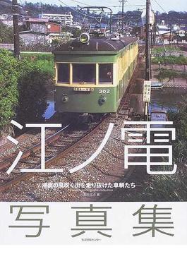江ノ電写真集 湘南の風吹く街を走り抜けた車輌たち