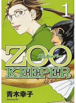 ZOOKEEPER 1 (イブニングKC)(イブニングKC)