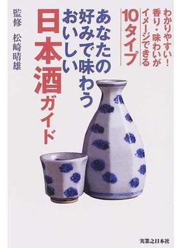 あなたの好みで味わうおいしい日本酒ガイド わかりやすい!香り・味わいがイメージできる10タイプ