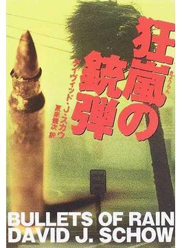 狂嵐の銃弾(扶桑社ミステリー)