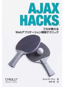 Ajax Hacks プロが教えるWebアプリケーション構築テクニック