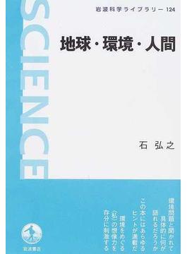 地球・環境・人間(岩波科学ライブラリー)