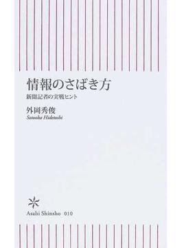 情報のさばき方 新聞記者の実戦ヒント(朝日新書)
