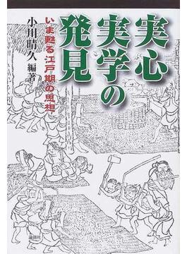 実心実学の発見 いま甦る江戸期の思想