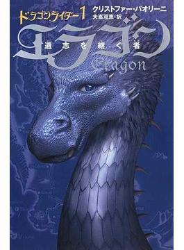 エラゴン 遺志を継ぐ者 1