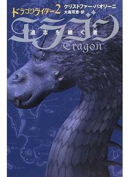 エラゴン 遺志を継ぐ者 2