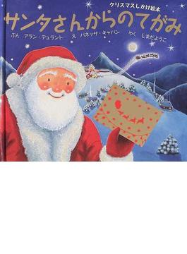 サンタさんからのてがみ