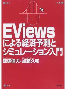EViewsによる経済予測とシミュレーション入門
