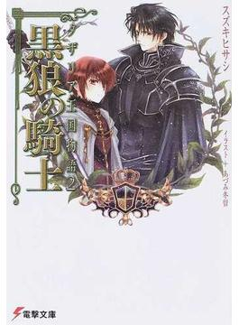黒狼の騎士(電撃文庫)