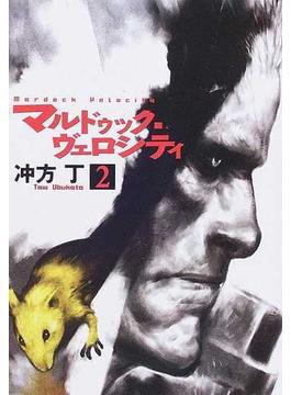 マルドゥック・ヴェロシティ 2(ハヤカワ文庫 JA)