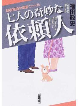 七人の奇妙な依頼人 現役探偵の調査ファイル(双葉文庫)