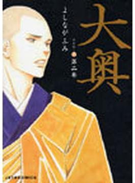 大奥 第2巻(ジェッツコミックス)
