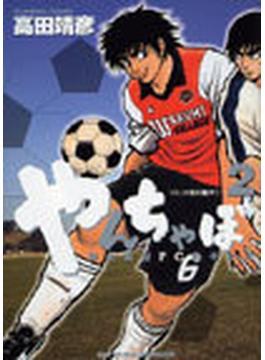 やんちゃぼ 2 和久実村FCのキセキ (ビッグコミックス)(ビッグコミックス)