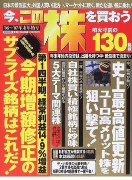 今、この株を買おう '06〜'07年末年始号 日本の景気拡大、外国人買い復活…、マーケットに吹く、新たな追い風に乗れ!