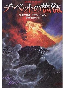 チベットの薔薇(扶桑社ミステリー)
