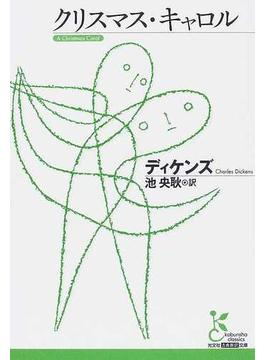 クリスマス・キャロル(光文社古典新訳文庫)