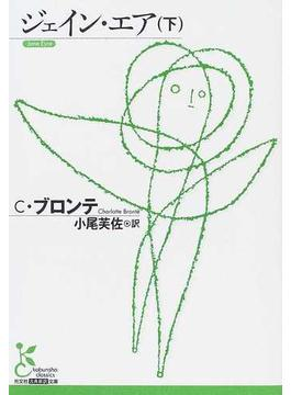ジェイン・エア 下(光文社古典新訳文庫)