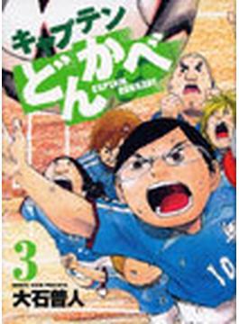 キャプテンどんかべ(ヤングサンデーコミックス) 3巻セット(ヤングサンデーコミックス)