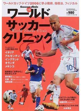 ワールドサッカークリニック ワールドカップ・ドイツ2006に学ぶ戦術、指導法、フィジカル