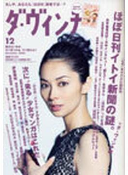 ダ・ヴィンチ 2006年12月号 特別付録『別ダ』Vol.6
