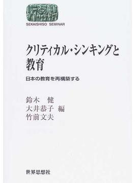 クリティカル・シンキングと教育 日本の教育を再構築する