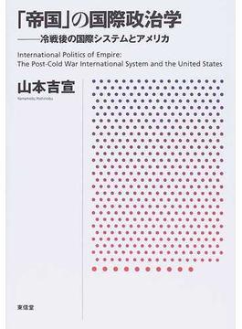 「帝国」の国際政治学 冷戦後の国際システムとアメリカ