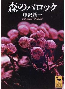 森のバロック(講談社学術文庫)
