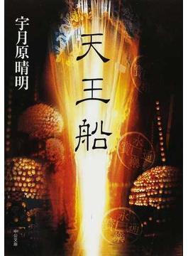天王船(中公文庫)