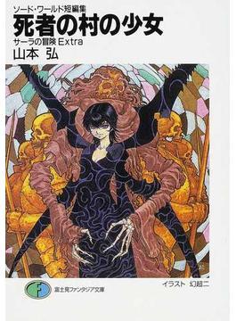 死者の村の少女(富士見ファンタジア文庫)
