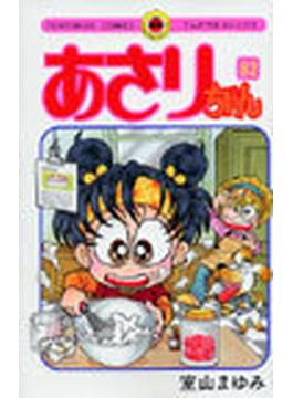 あさりちゃん 第82巻 (てんとう虫コミックス)(てんとう虫コミックス)