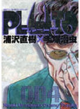 プルートウ 4 鉄腕アトム「地上最大のロボット」より (ビッグコミックス)(ビッグコミックス)