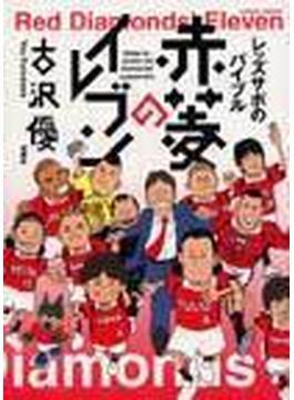 赤菱のイレブン レッズサポのバイブル (アクションコミックス)
