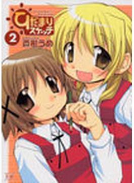 ひだまりスケッチ 2 (MANGA TIME KR COMICS)