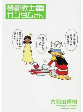 機動戦士ガンダムさん つぎの巻 (角川コミックス・エース)(角川コミックス・エース)