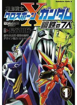 機動戦士クロスボーン・ガンダム鋼鉄の7人 1 (角川コミックス・エース)(角川コミックス・エース)