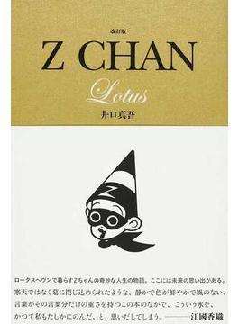Z CHAN Lotus 改訂版