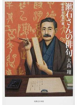 漱石さんの俳句 私の好きな五十選