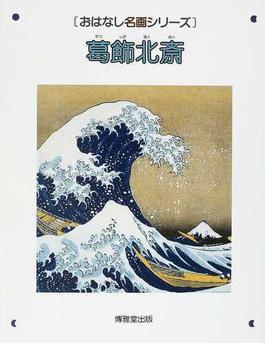 葛飾北斎 絵本画集
