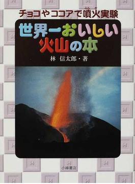 世界一おいしい火山の本 チョコやココアで噴火実験